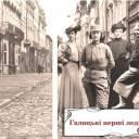 Історії успіху галицьких жінок ХХ століття