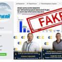 Тернопільська «Європейська солідарність» обманює людей (Фотофакт)